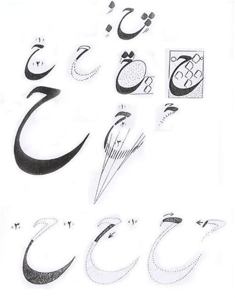 تعليم الخط الفارسي حروف pinterest