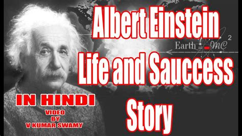 albert einstein biography youtube albert einstein life and success stories in hindi youtube