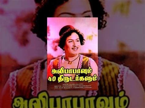 alibaba narpathu thirudargalum full download ali baba chalis chor