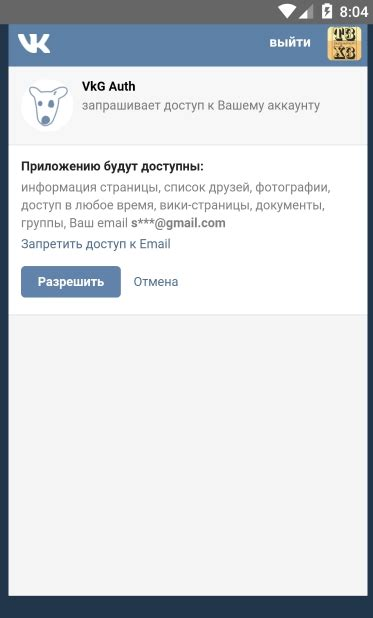 layoutinflater viewgroup null vkontakte api android vk sdk проблемы с авторизацией