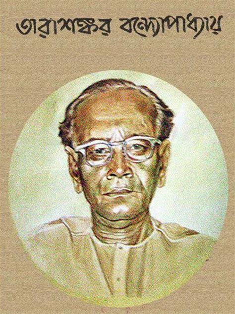 hitler biography bengali pdf tarashankar bandyopadhyay one of leading bengali authors