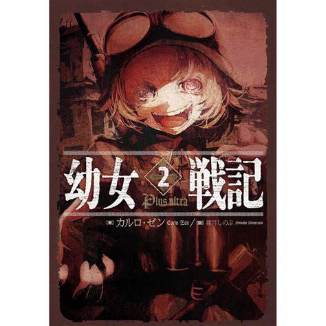 the saga of the evil vol 1 light novel deus lo vult books saga of the evil vol 2 light novel tokyo otaku