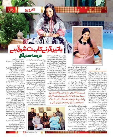 latest pakistani celebrities gossip news get latest pakistani celebrities news updates celebrity