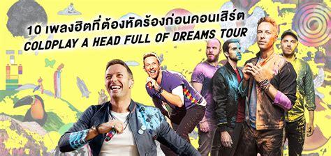 best of coldplay the best of coldplay 10 เพลงฮ ตท ต องห ดร องก อนคอนเส ร ต