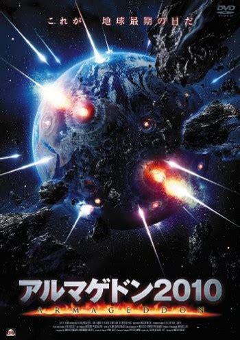 meteor apocalypse 2011 full movie だましたな 洋画のひどい邦題 映画タイトルレビュー40作品 石岡ショウエイ漫画blog 猫まみれ涙娘