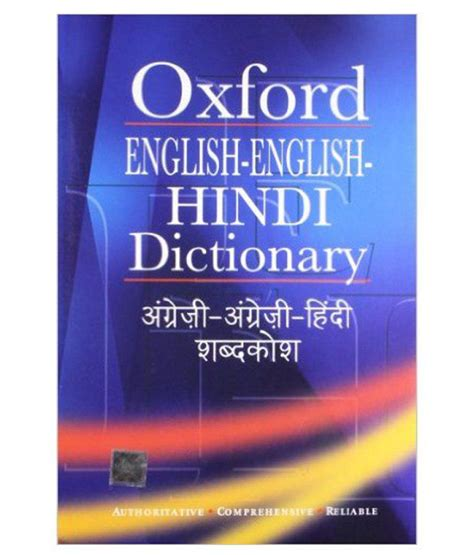 biography definition oxford dictionary oxford english english hindi dictionary hardcover english