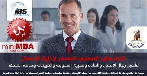 Acc Mini Mba by لتأهيل رجال الاعمال ومديري التسويق و المبيعات