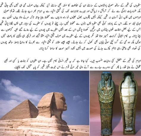 Shed Meaning In Urdu by Ahram E Misr History In Urdu Ahram E Misr Ahram E
