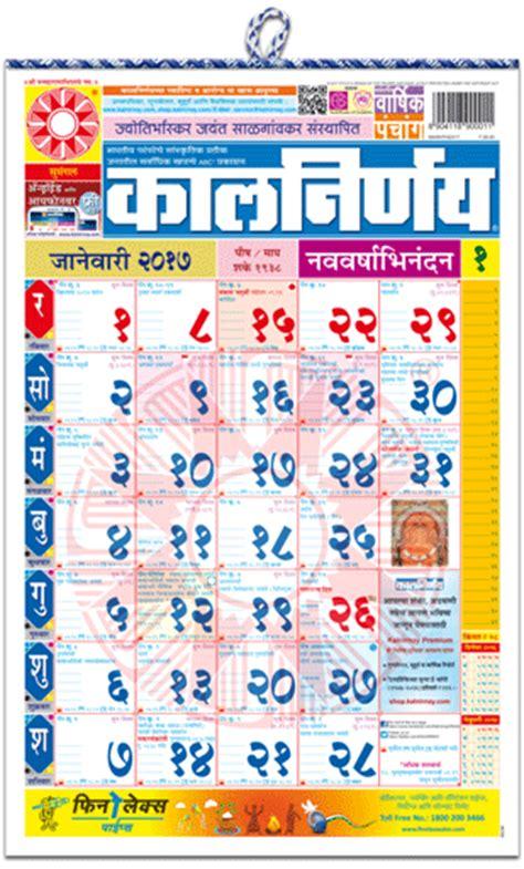 Calendar 2018 Pdf Marathi Kalnirnay Kalnirnay Marathi Home Calmanac 2017 Pack Of 5