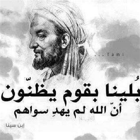 short biography of ibnu sina 52 best images about muslim scientists l علماء مسلمون on