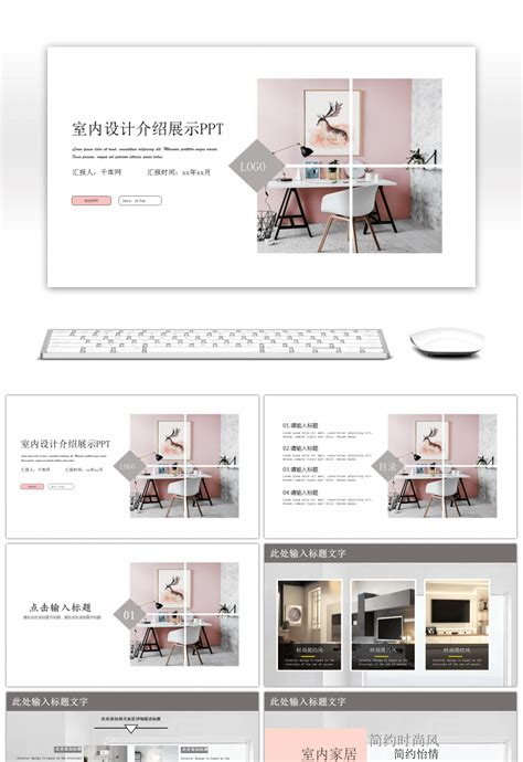 Awesome Brief Creative Interior Design Presentation Ppt Template For Unlimited Download On Pngtree Interior Design Presentation Templates
