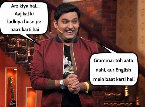 Sarma Syari kapil sharma s joke collection page 2 tafreeh mela urdu forum urdu shayari