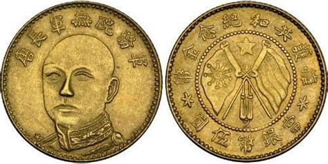china 5 dollar st 5 dollar 1919 china gold prices values km y481 fr 12