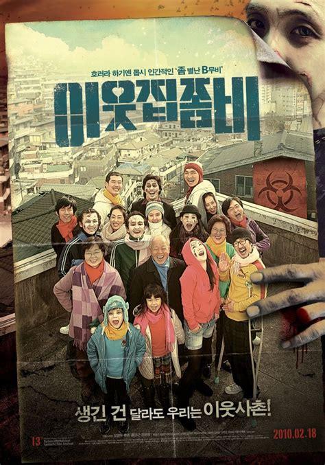 film horor zombie korea the neighbor zombie korean movie 2009 이웃집 좀비