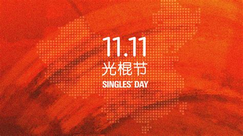 single on day 11 11 singles day the retail explosion david roth