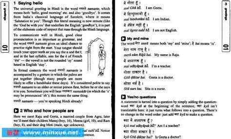 teach yourself hindi pdf photoshop tutorials pdf free poa on pinterest sanskrit mantra and alphabet