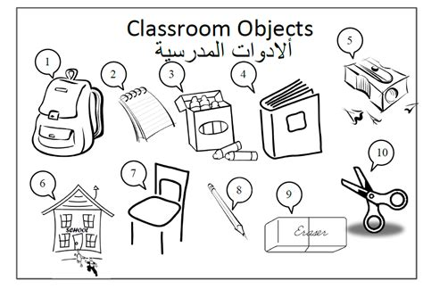 coloring pages for kids classroom objects free coloring pages of classroom objects
