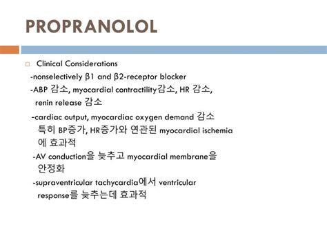 Propranolol Detox by Ppt Ch 12 Adrenergic Agonists Antagonists Powerpoint