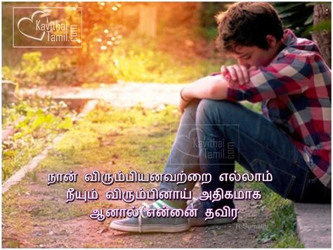love failure quotes for boys in tamil   inspirational quotes
