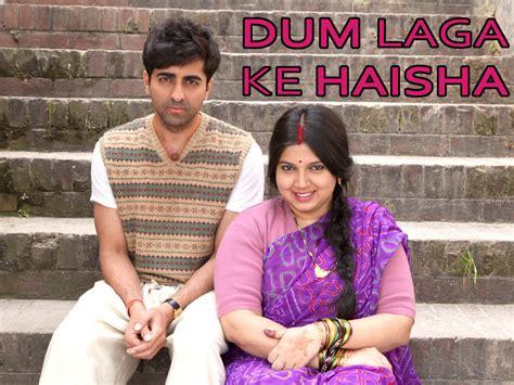 film dum laga ke haisha mp3 song download dum laga ke haisha hq movie wallpapers dum laga ke