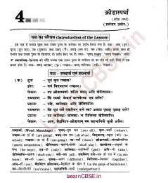 Sadachar Essay In by Ncert Solutions For Class 6th Sanskrit Chapter 4 क र ड स पर ध