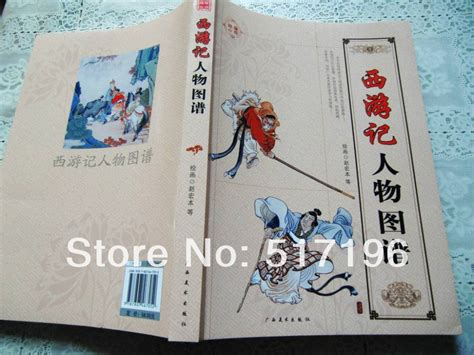 s journey west books journey to the west monkey king buddha ghost