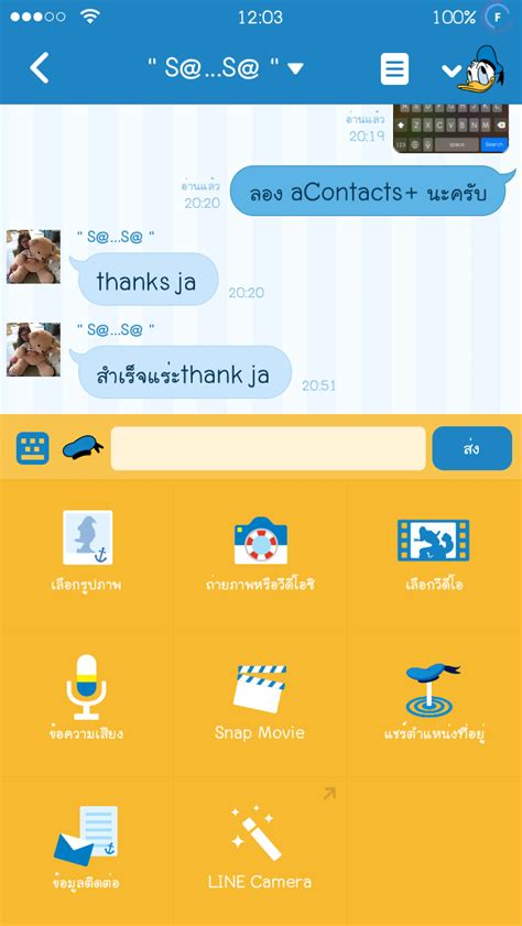 theme line donald cm hacked new line theme 17 02 2015 donald duck