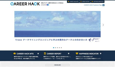 top 51 career hacks how to enter the career fastlane where others struggle aimlessly books career hack キャリアハック artnoc webデザインギャラリーサイト