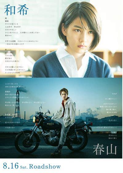 film online japanese 映画 ホットロード シネマトゥデイ