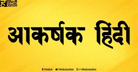 hindi font design online free hindi fonts म फ त ह द फ ण टस भ ग ३ ह द ज क शन