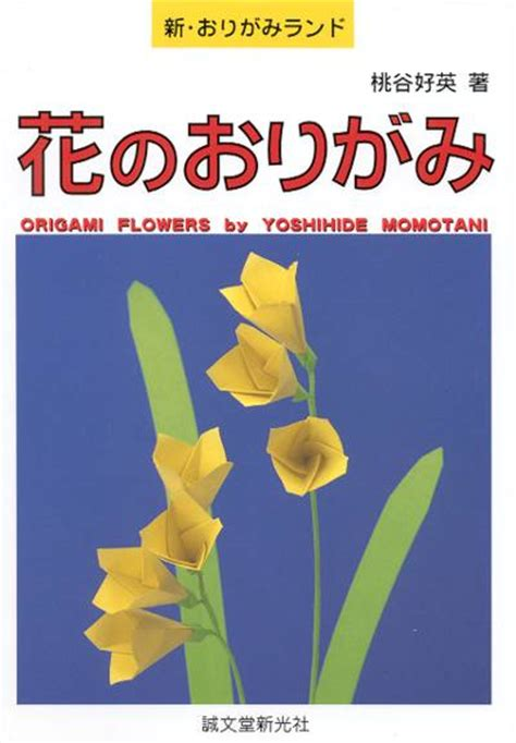 Japanese Origami Books - joost langeveld origami page
