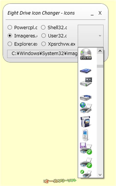 icon changer themes eight drive icon changer オールフリーソフト windows 7 8 10対応のフリーソフト