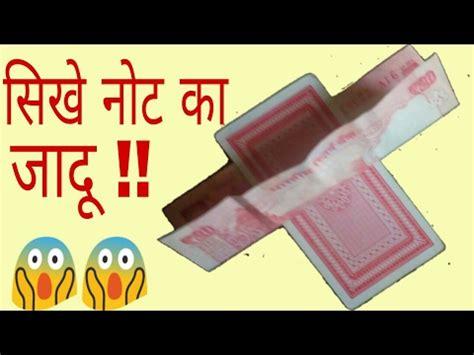 carding tutorial in hindi magic tricks in hindi card through bill revealed tutorial