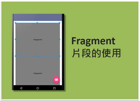 fragments android android高效入門 上下不同種類的fragment與support v4 綠豆湯