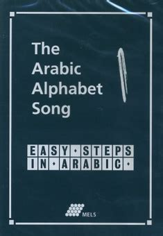 Letter Audio Song Arabic Alphabet Song Cd By Abdul Wahid Hamid Simplyislam