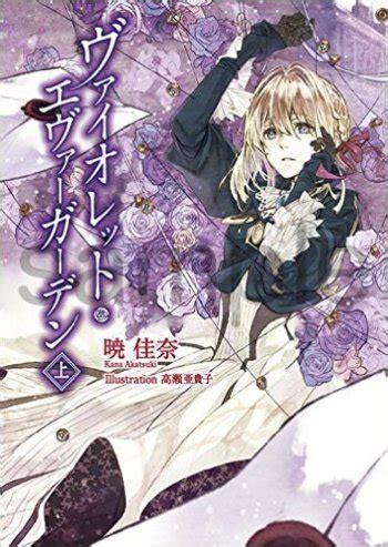 violet evergarden light  manga anime planet