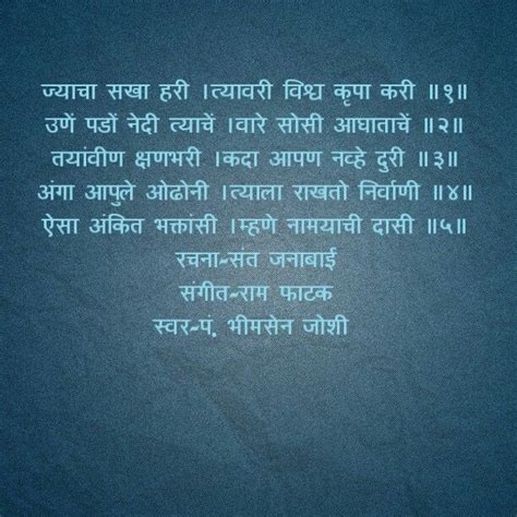 janabai biography in hindi marathi abhang by saint janabai literature pinterest