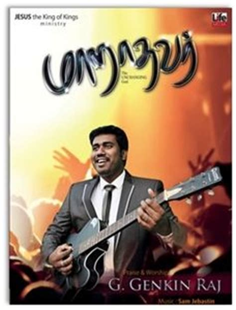 Mixer Audio Rhema prasannathil vaazhirom tamil christian songs gospel album by david quarth suresh chelin