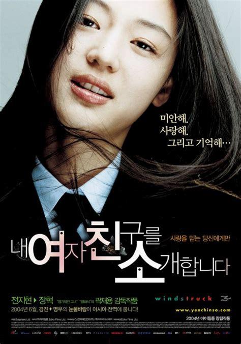 film korea windstruck windstruck 2004 review cityonfire com