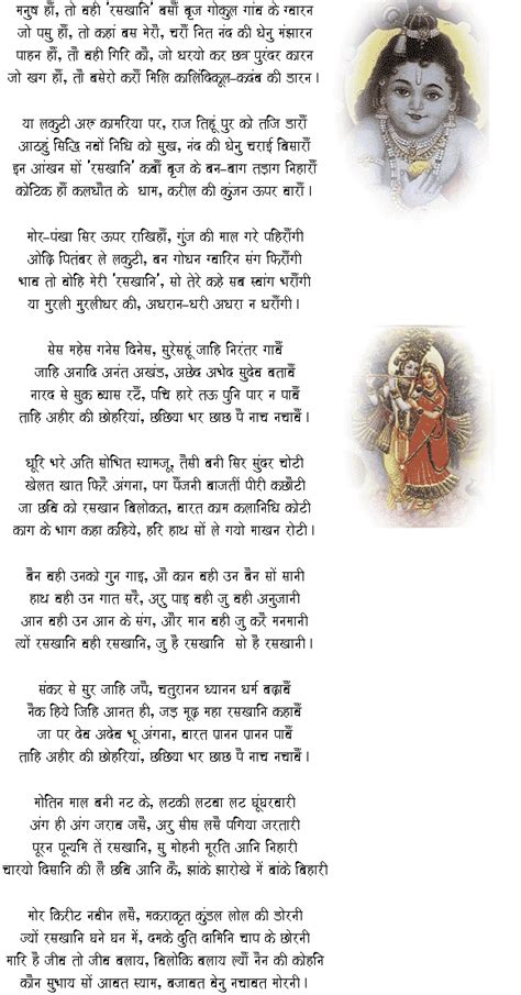 raskhan biography in hindi muslim devotee of lord krishna raskhan hinduidf s blog