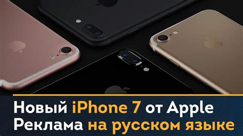 Apple Mba Internship Apply by презентация Iphone 7 на русском языке Apple представил