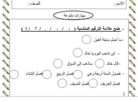 arabic worksheets for grade 1 worksheets for all