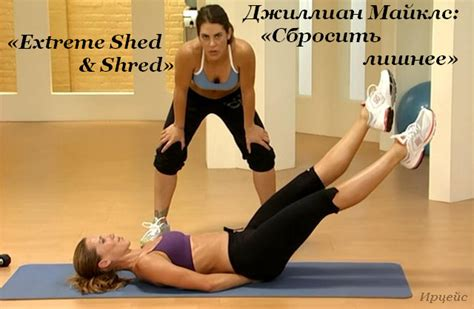 Jillian Shed And Shred Calories Burned by 171 187 171 Shed Shred 187 Irzeis