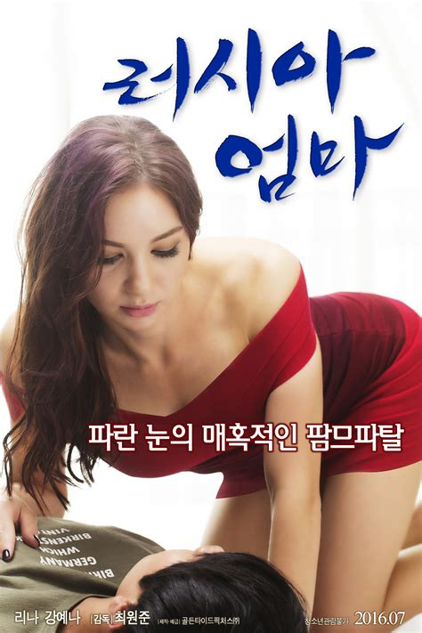 film semi a good mother video adult rated trailer released for the korean movie