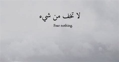 fear nothing tattoo design fear nothing my edits hebrew