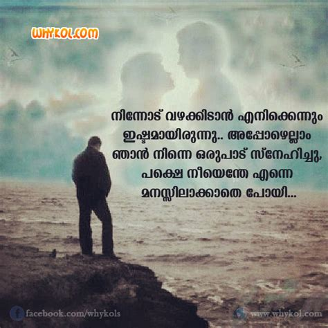 lost love images  quotes  malayalam