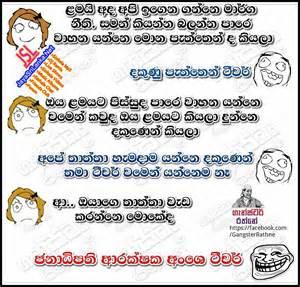 1158 x 1110 jpeg 244kb download sinhala jokes photos pictures