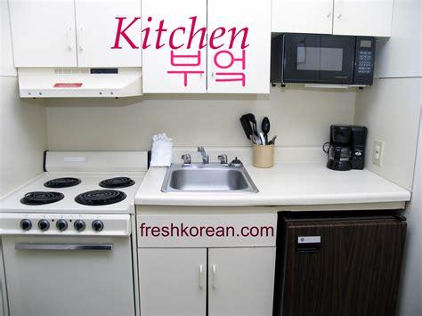 Korean Kitchen by Kitchen Fresh Korean Word Of The Day For Wednesday