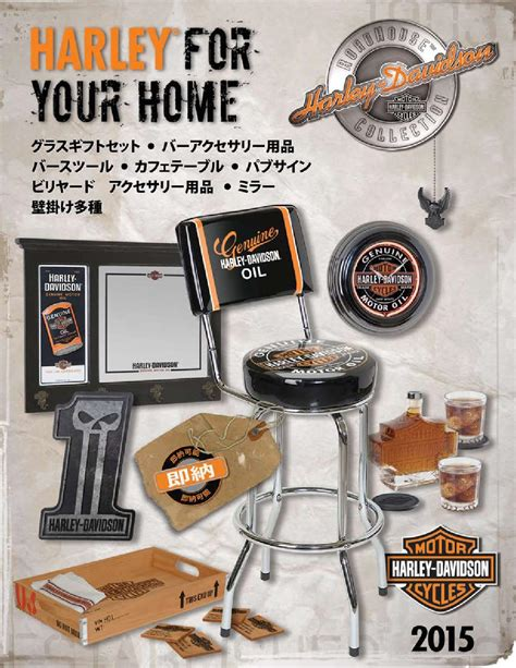 harley davidson home decor catalog harley davidson 174 roadhouse collection 2015 catalog japan
