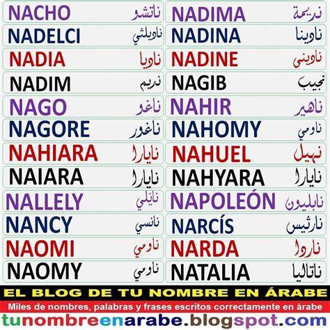 Arabe Mas Nombres En Arabe Para Tatuajes Newhairstylesformen2014 Com | m 225 s de 2500 nombres escritos correctamente en 193 rabe y